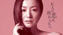 《第二处女》中文预告 铃木京香半裸色诱男主角