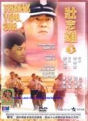 人由蔡艺侬担任该剧制片