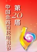 第二十届中国金鸡百花电影节