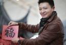 李宗翰现身机场秀书法 为东京电影之旅祈福