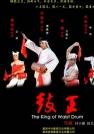 李博-鼓王