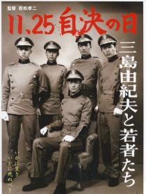 11·25自决之日 三岛由纪夫与年轻人们