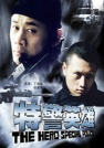 丁海峰-特警英雄