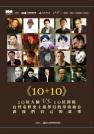 周洺甫-10+10