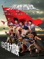 《东成西就2011》首映礼
