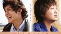 《彼时生命》中文预告 冈田将生新作挑战泪点极限