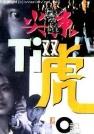 林文龙-尖东双虎