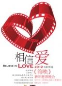 电影频道新年慈善晚会