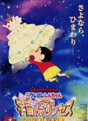 蜡笔小新2012:呼风唤雨!我与宇宙公主