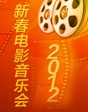 2012年新春沙龙网上娱乐音乐会