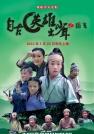 杨迪-自古英雄出少年之岳飞