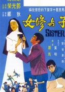 浪子与修女
