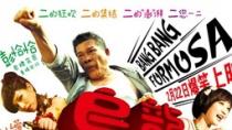 """《乌龙戏凤2012》预告 地道台片爆笑""""2的狂欢"""""""