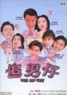 林青霞-追男仔
