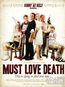 必须爱死人