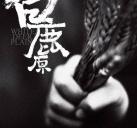http://image11.m1905.cn/uploadfile/2012/0201/20120201024235313.jpg