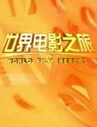 世界电影之旅