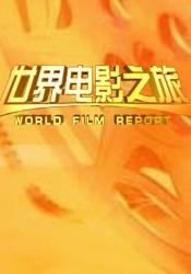 2011世界电影之旅回顾(上)