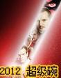 2012超级碗预告精粹