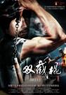 胡艺川-双截棍