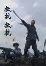 洪拳小子 >>>点击进入腾讯视频