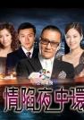 张文慈-情陷夜中环1