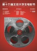 第19屆北京大學生電影節