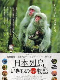 日本列岛 美丽生灵物语