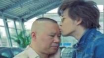《车在囧途》角色版片花 郭德纲遭热吻张馨予发飙
