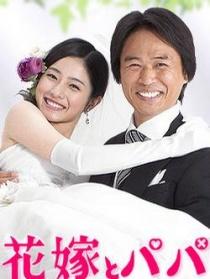 新娘与爸爸