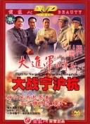 大进军―大战宁沪杭