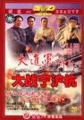 孙维民-大进军―大战宁沪杭