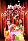 王毅-一座城市和两个女孩