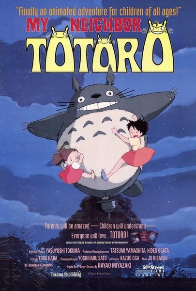 1988年宫崎骏经典动画片《龙猫》BD国日双语中字迅雷下载