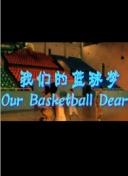 我们的篮球梦