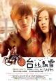 http://image11.m1905.cn/uploadfile/2012/0322/20120322101143944.jpg