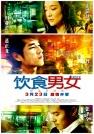 李沁-饮食男女2012