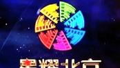 第二届北京国际电影节宣传片 30秒回顾往届精彩盛况