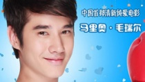 《爱在那一天》剧场版预告 马里奥卖萌秀流利中文
