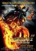 灵魂战车2:复仇时刻