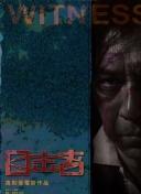 铁血使命 腾讯娱乐讯近日