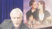 《泰坦尼克号》全球告捷 卡梅隆千里传音看好中国