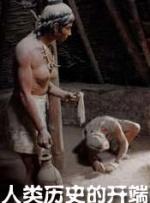 世界历史-人类历史的开端:石器时代的人们