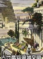 世界历史-古代两河流域文明(1)