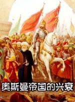 世界历史-奥斯曼帝国的兴衰