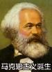世界历史-马克思主义诞生