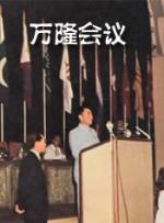 世界历史-万隆会议