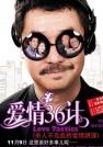 田中千绘-爱情36计
