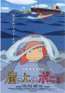 宫崎骏-悬崖上的金鱼姬
