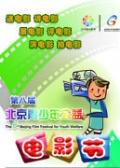 第八屆北京青少年公益電影節